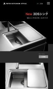 東洋キッチン3Dシンク